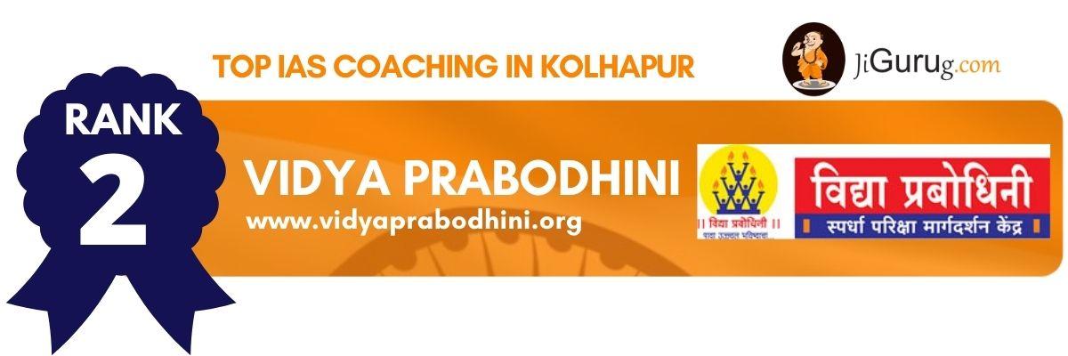 Top IAS Coaching in Kolhapur