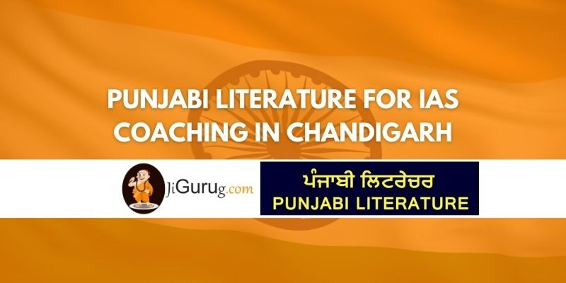Review of Punjabi Literature for IAS Coaching in Chandigarh