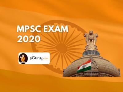 MPSC Exam 2020 – Maharashtra Public Service Commission